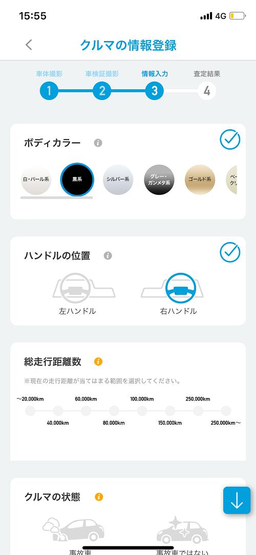 dmmauto車の情報登録