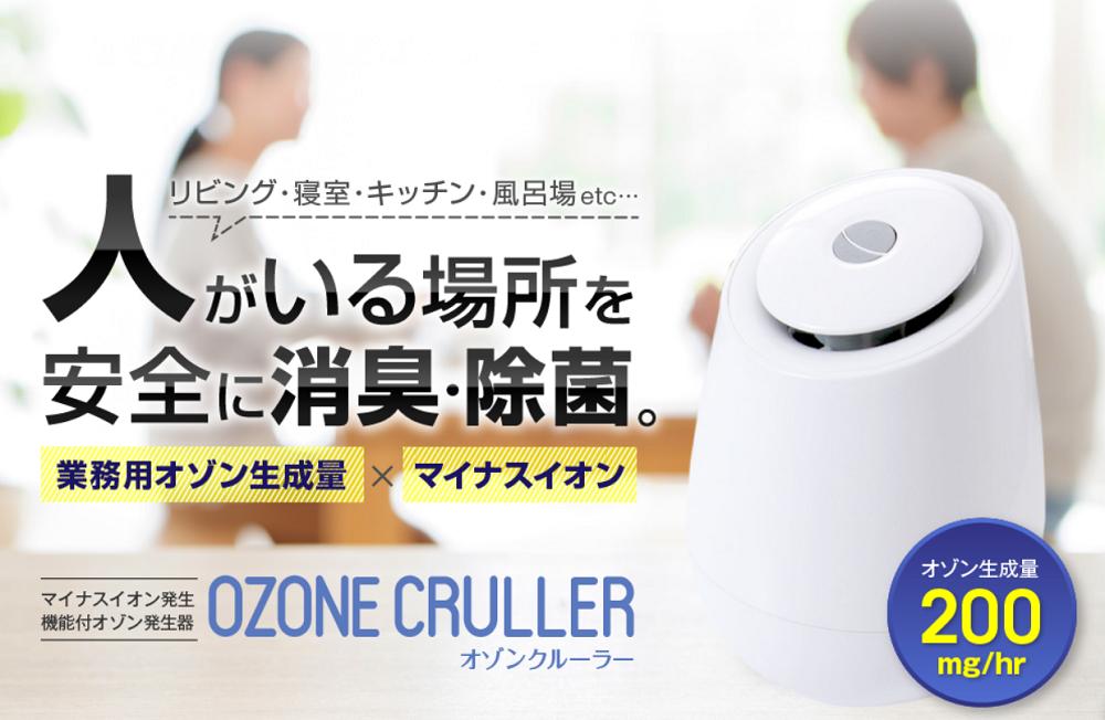 効果 器 オゾン 発生