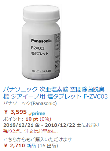 amazon塩タブレット