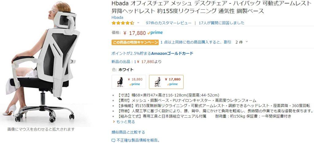 hbadaのamazon購入ページ