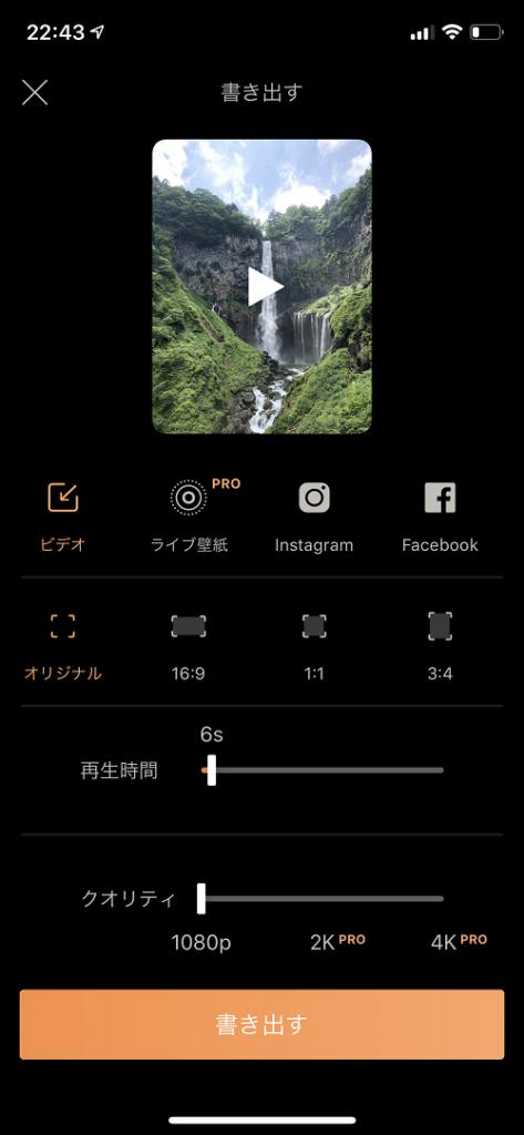 pixaloop使い方21